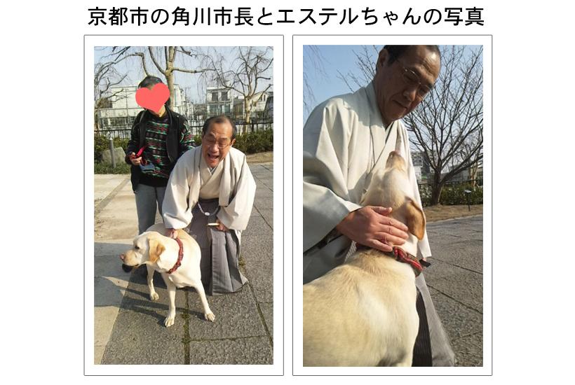 京都市の角川市長とエステルちゃん